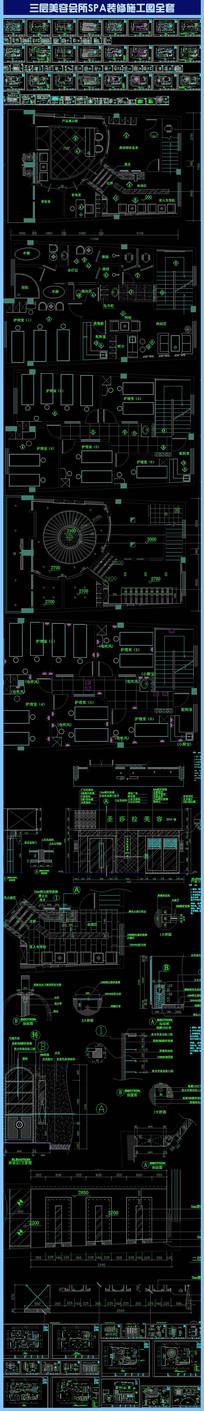 三层美容会所SPA装修施工图