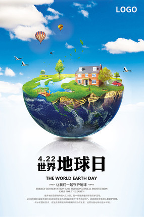世界地球日环保海报