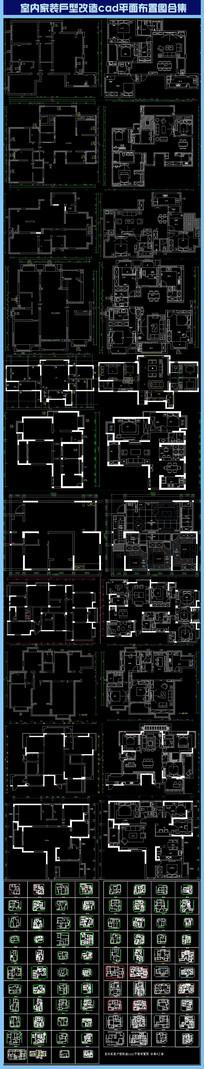 室内家装户型改造平面布置图