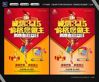 时尚315消费者权益日海报