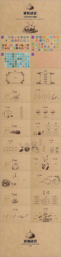 手绘美食主题PPT模板