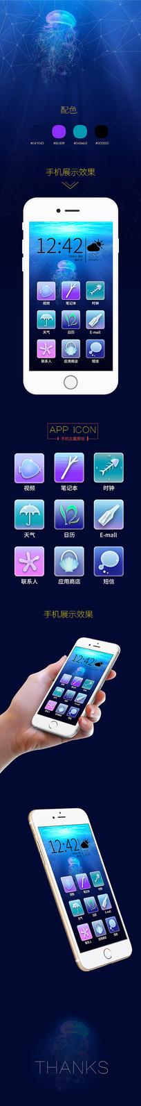 手机主题图标设计
