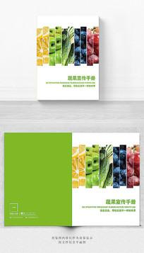 蔬果宣传册封面设计