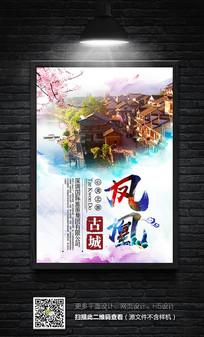水彩创意凤凰古城旅游海报设计