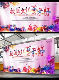 水彩创意校园文化艺术节海报