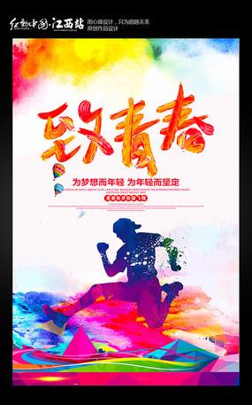 水彩致青春梦想海报设计