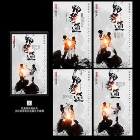 水墨跆拳道武术协会宣传海报