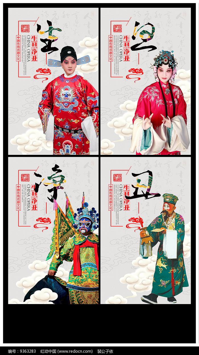 水墨中国风京剧文化宣传海报图片