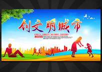 文明城市公益海报