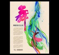 舞蹈招生海报中国风