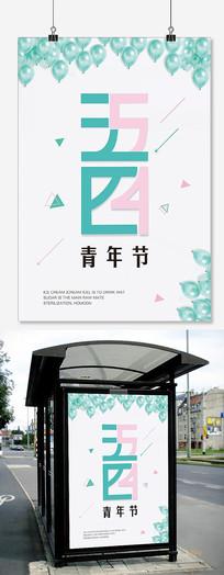 五四青年节清新海报