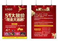 五一劳动节喜庆宣传海报