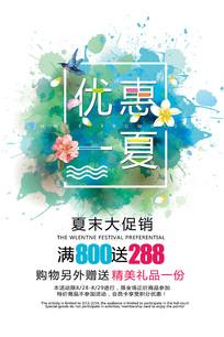 夏季促销优惠海报素材