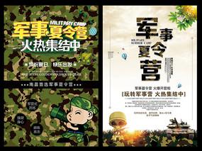 夏令营火热招生海报