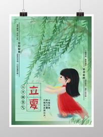 小清新手绘二十四节气立夏海报