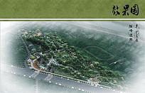 雁峰公园景观规划整体鸟瞰图