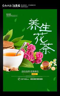 养生花茶海报