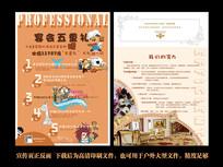 宴会活动宣传页广告