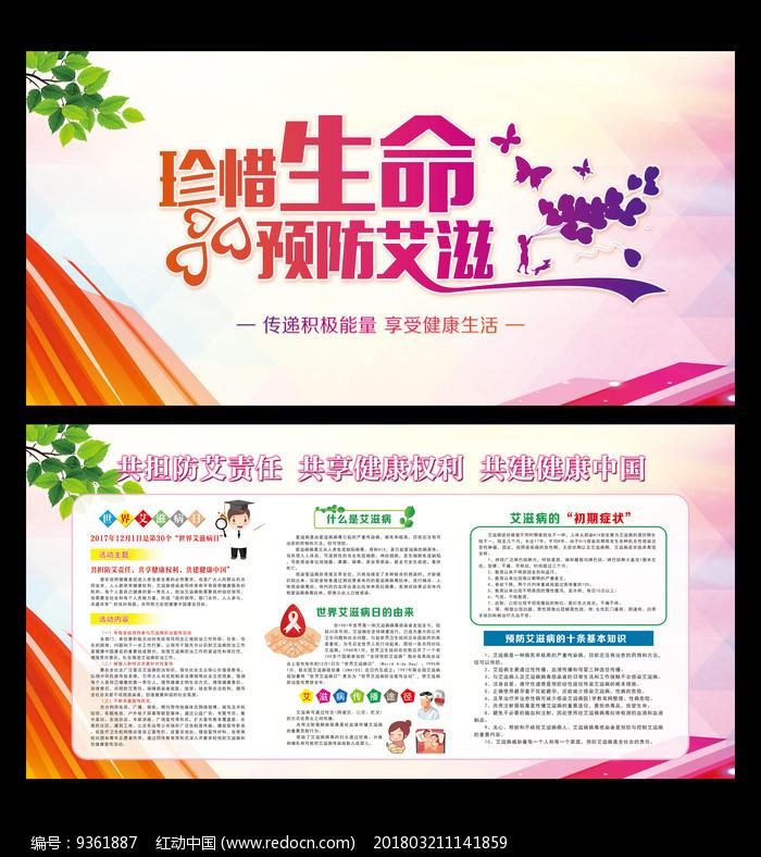 预防艾滋病展板宣传栏图片