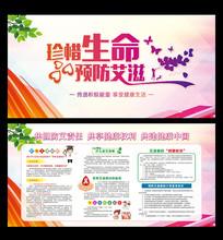 预防艾滋病展板宣传栏