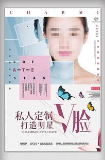 整形美容明星V脸海报设计