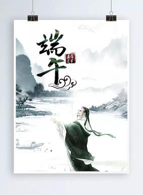 中国风端午节海报设计