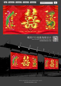 中国风婚礼背景展板