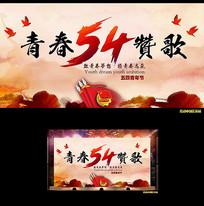 中国风五四青年节海报背景