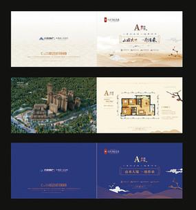 中式地产户型折页