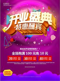 紫色开业创意海报