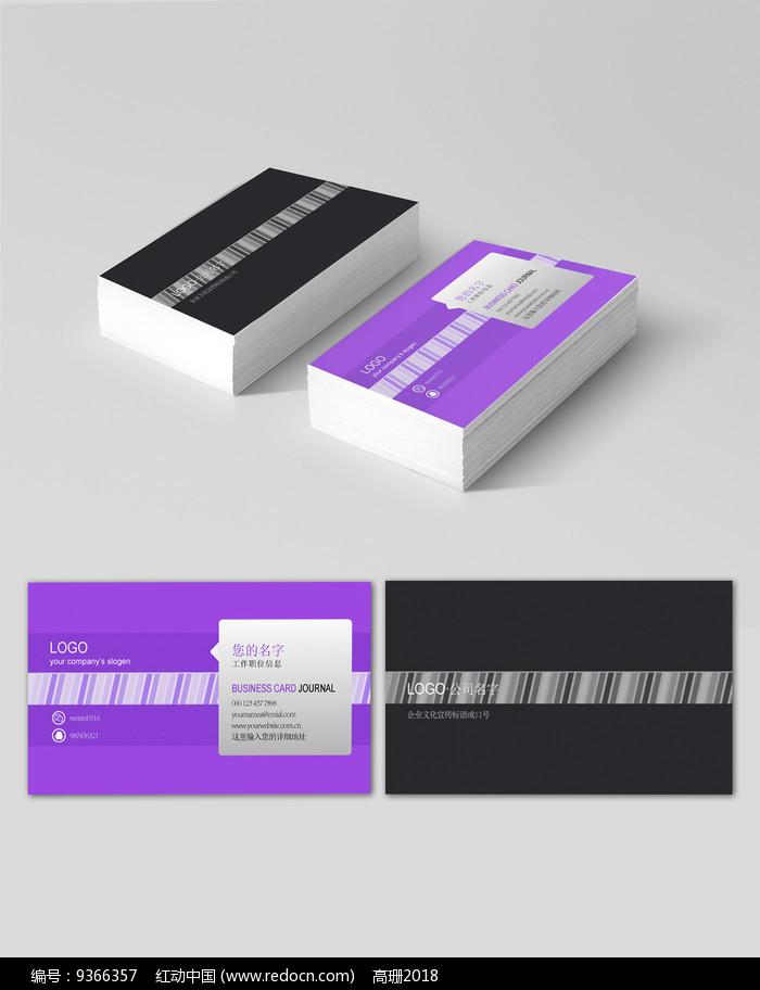 紫色时尚名片图片
