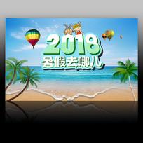 2018暑假去哪儿宣传海报