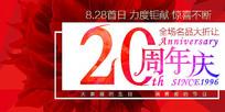 20周年庆促销海报