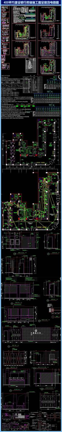 400平方建设银行装修施工图