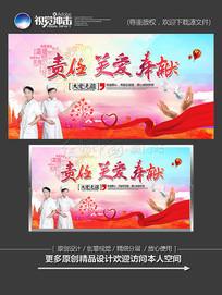 512国际护士节宣传海报