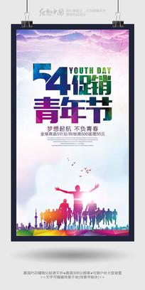54青年节活动促销海报