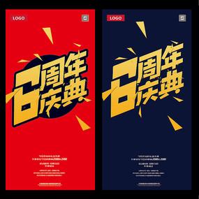 6周年庆活动宣传海报