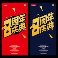 8周年庆活动宣传海报
