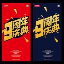 9周年庆店庆活动海报