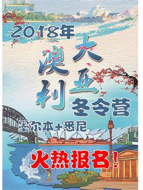 澳洲冬令营寒假招生海报