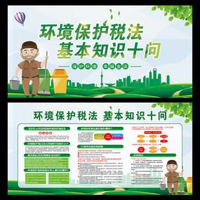 保护环境展板设计