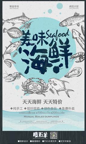 创意美味海鲜海报