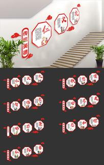传统美德校园楼梯文化墙