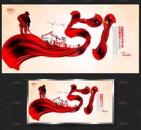 大气创意51劳动节宣传海报 PSD