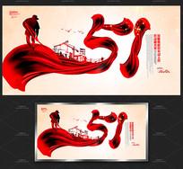 大气创意51劳动节宣传海报