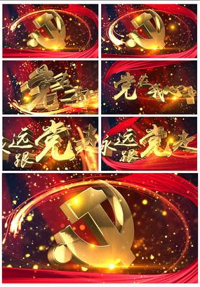 大气七一建党节国庆节AE模板