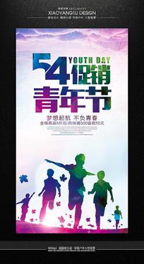 大气时尚炫彩青年节海报