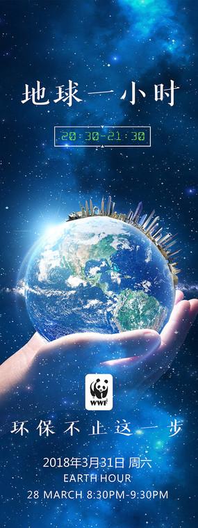 地球一小时展架