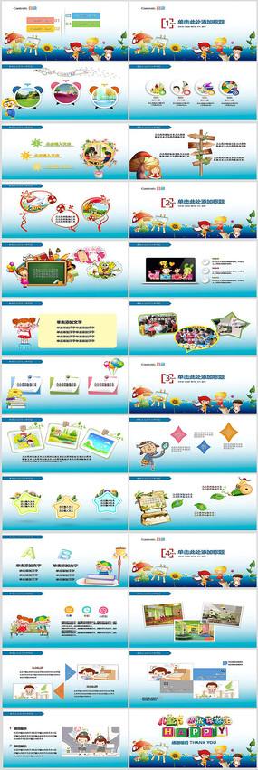 儿童节七彩童年节日活动PPT