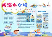 防溺水安全教育小报